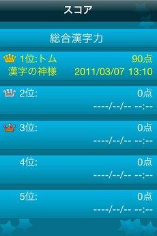 app_game_kanjiryoku_shindan_10.jpg