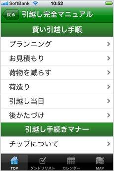 app_life_hikkoshi_guide_1.jpg