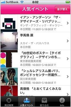 app_life_tokyoartbeat_1.jpg
