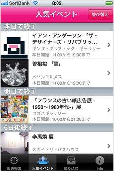 app_life_tokyoartbeat_2.jpg
