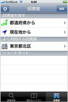 app_life_toshokan_biyori_7.jpg