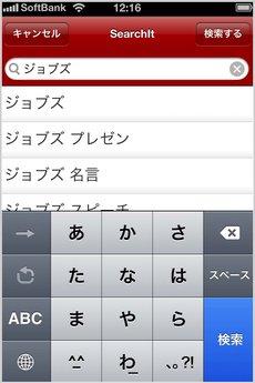 app_ref_searchit_1.jpg