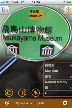 app_bus_worldictionary_7.jpg