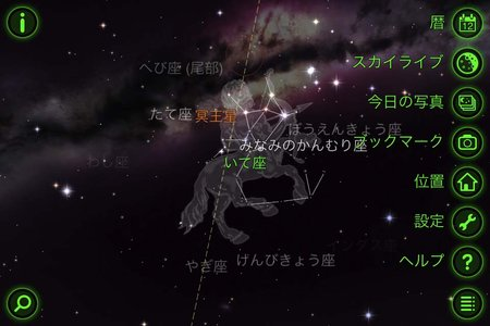 app_edu_star_walk_12.jpg