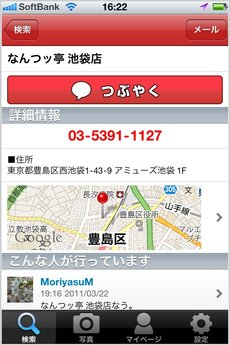 app_life_30min_ramen_4.jpg