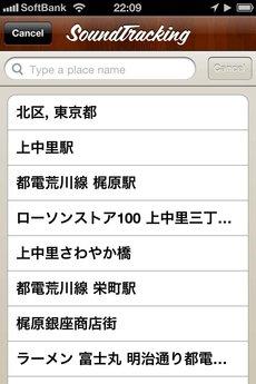 app_music_soundtracking_9.jpg