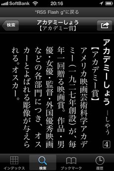 app_news_rss_flash_g_8.jpg
