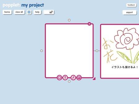 app_prod_popplet_10.jpg