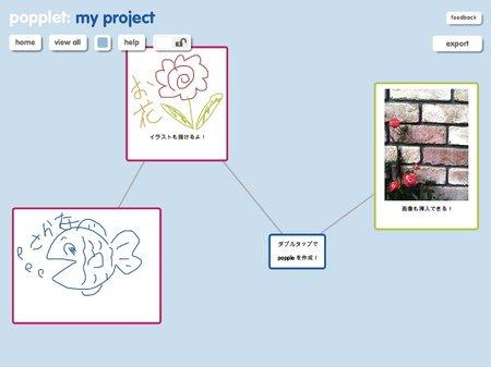 app_prod_popplet_11.jpg