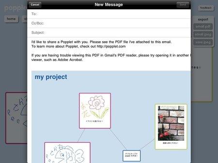 app_prod_popplet_12.jpg
