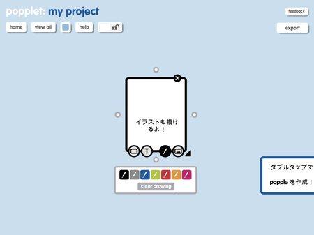 app_prod_popplet_7.jpg