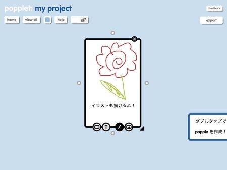 app_prod_popplet_8.jpg