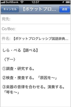 app_ref_kotobank_8.jpg
