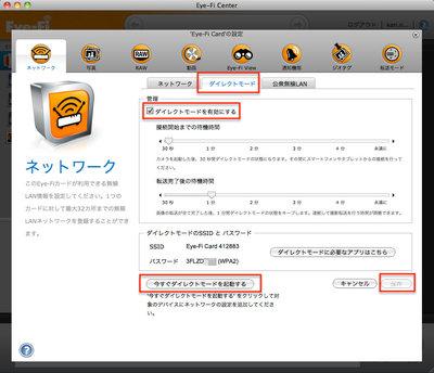 eyefi_direct_mode_4.jpg