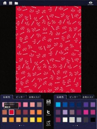 app_book_wanoiro_6.jpg