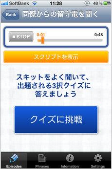 app_edu_toeic_official_5.jpg