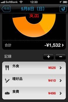 app_fin_moneytron_14.jpg
