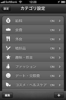app_fin_moneytron_8.jpg