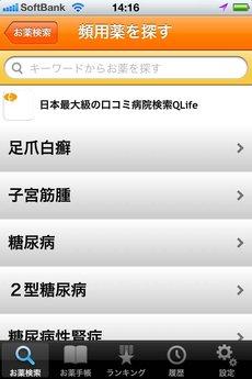 app_med_qlife_2.jpg