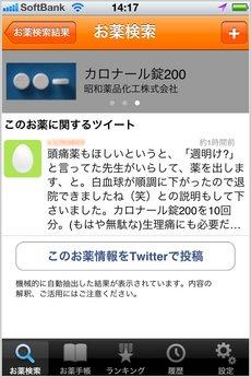 app_med_qlife_6.jpg