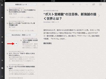 app_news_reeder_for_ipad_11.jpg