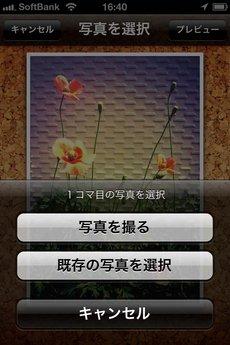 app_photo_holosnaps_6.jpg