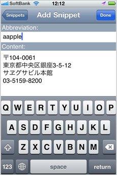 app_prod_textexpander_1.jpg