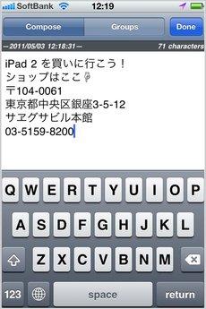 app_prod_textexpander_3.jpg