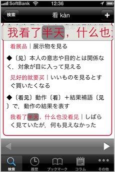 app_ref_pax_zhongri_rizhong_cidian_12.jpg