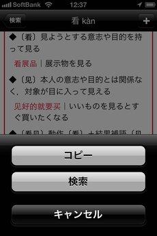 app_ref_pax_zhongri_rizhong_cidian_13.jpg