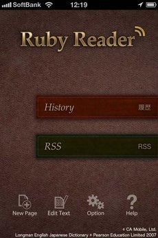 app_ref_ruby_reader_1.jpg