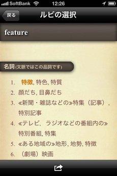 app_ref_ruby_reader_5.jpg