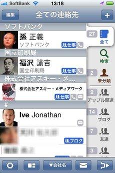app_util_renrakusaki_plus_1.jpg