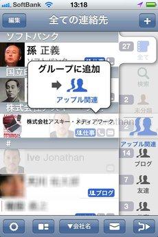 app_util_renrakusaki_plus_2.jpg