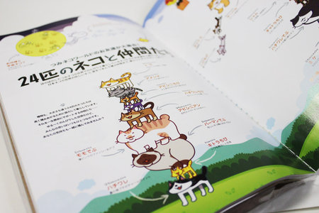 tsumineko_lovers_book_1.jpg