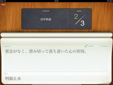 app_edu_evernote_peek_10.jpg