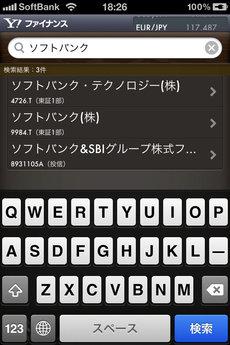 app_fin_yahoo_finance_1.jpg