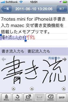 app_prod_7notes_mini_12.jpg