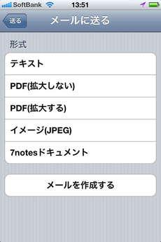 app_prod_7notes_mini_14.jpg