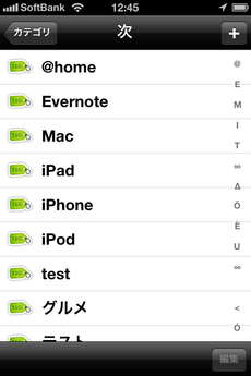 app_prod_egretlist_18.jpg
