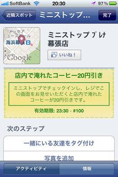 facebook_cupon_4.jpg