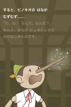 app_edu_otoehon_world1_5.jpg