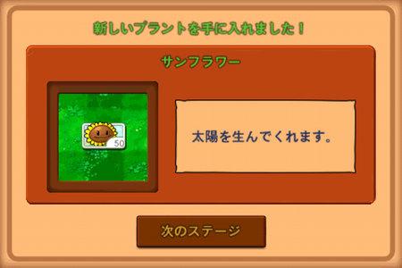 app_game_pvz_japanese_3.jpg