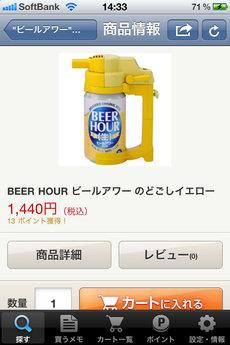 app_life_yahoo_shopping_5.jpg