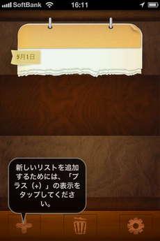 app_prod_shopping_todo_1.jpg