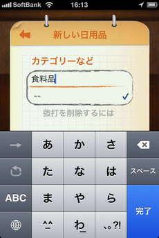 app_prod_shopping_todo_4.jpg