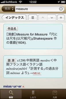 app_ref_randomhouse_ej_dictionary_6.jpg