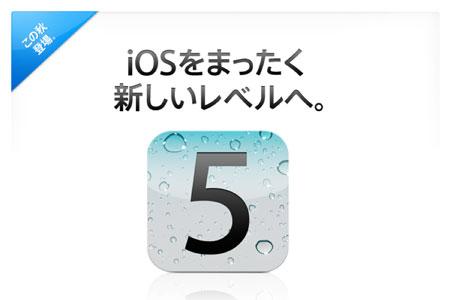 ios_beta3_release_0.jpg