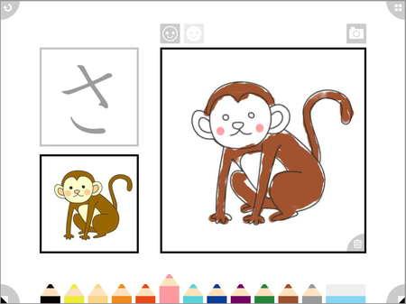 app_edu_kanamoji_8.jpg