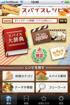app_life_spice_recipe_1.jpg